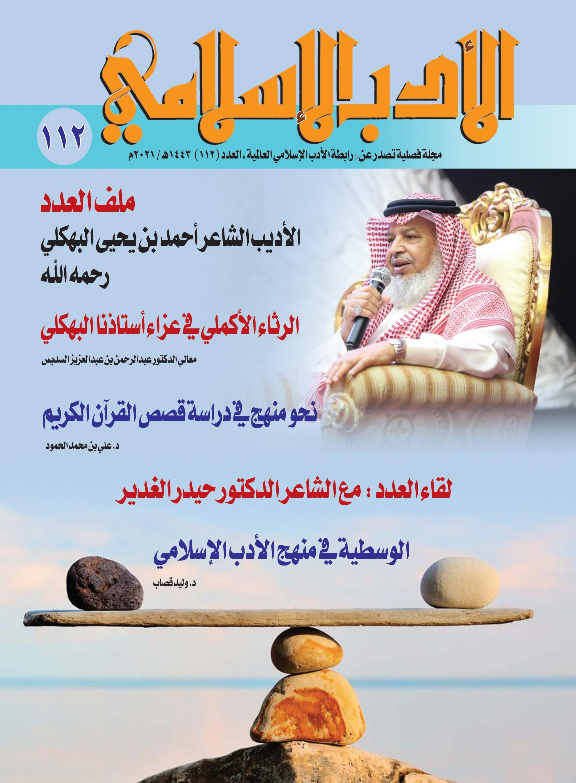 العدد 112 مجلة الأدب الإسلامي