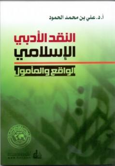 النقد الأدبي الإسلامي الواقع والطموح