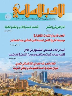 العدد 110 مجلة الأدب الإسلامي