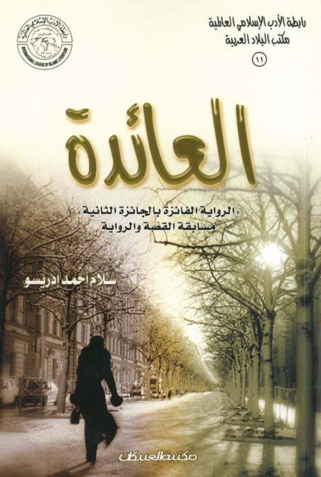 إصدارات رابطة الأدب الإسلامي
