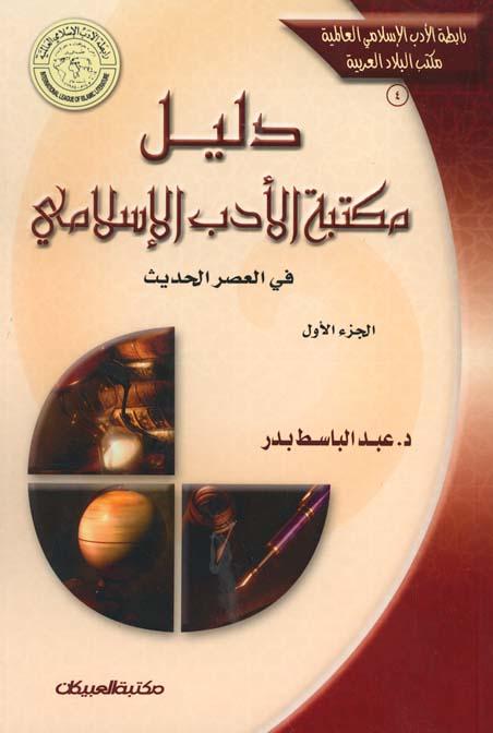 إصدارات رابطة الأدب الإسلامي -1