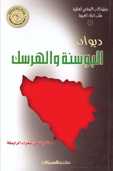 إصدارات رالطة الأدب الإسلامي -6