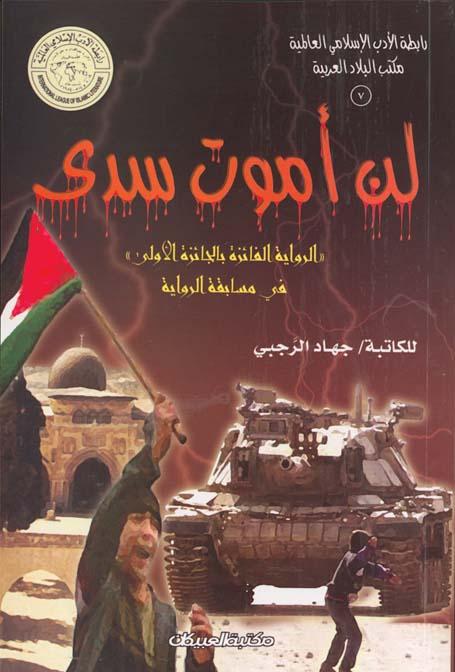 إصدارات رابطة الأدب الإٍسلامي -7