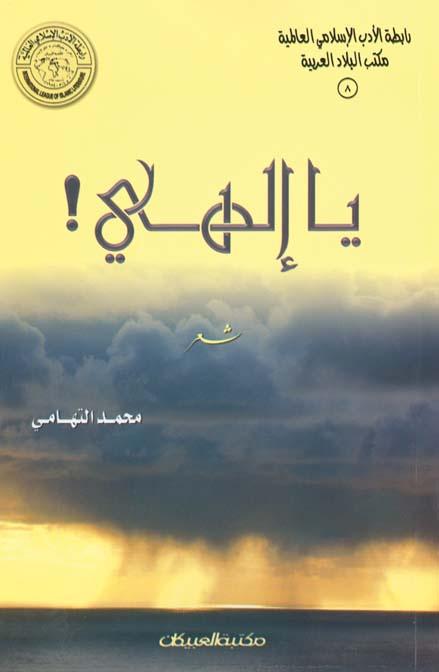 إصدارات رابطة الادب الإٍسلامي