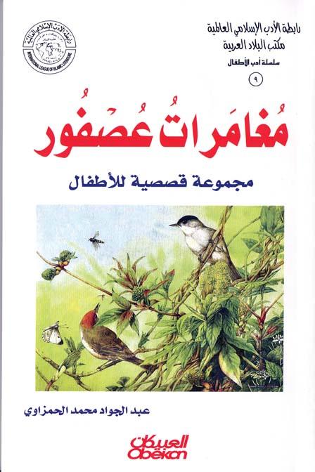 إصدارات الرابطة للأطفال